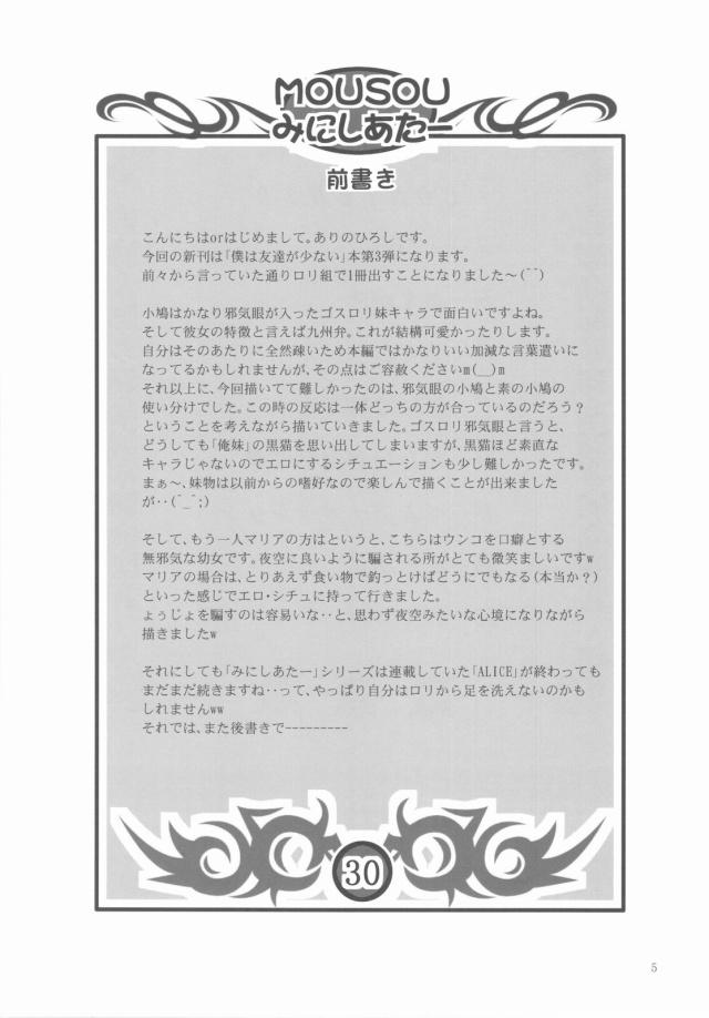 04sukebe16021913