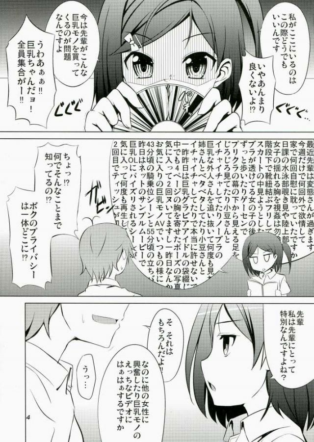 04sukebe16021916