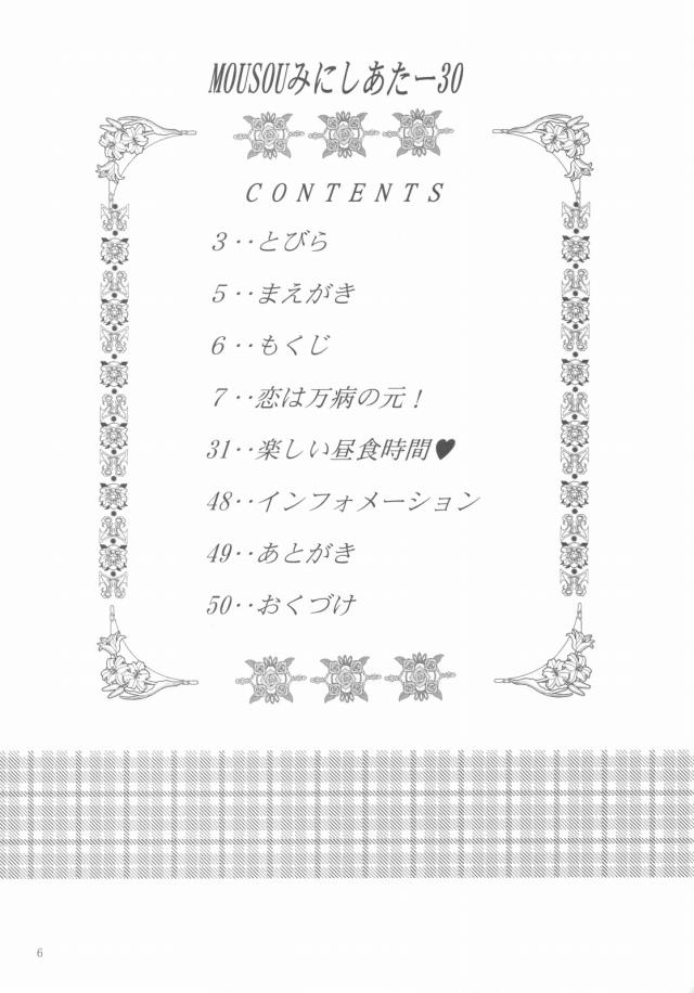 05sukebe16021913
