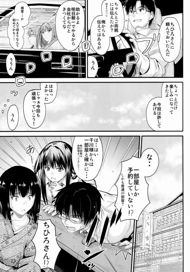 06sukebe16021904
