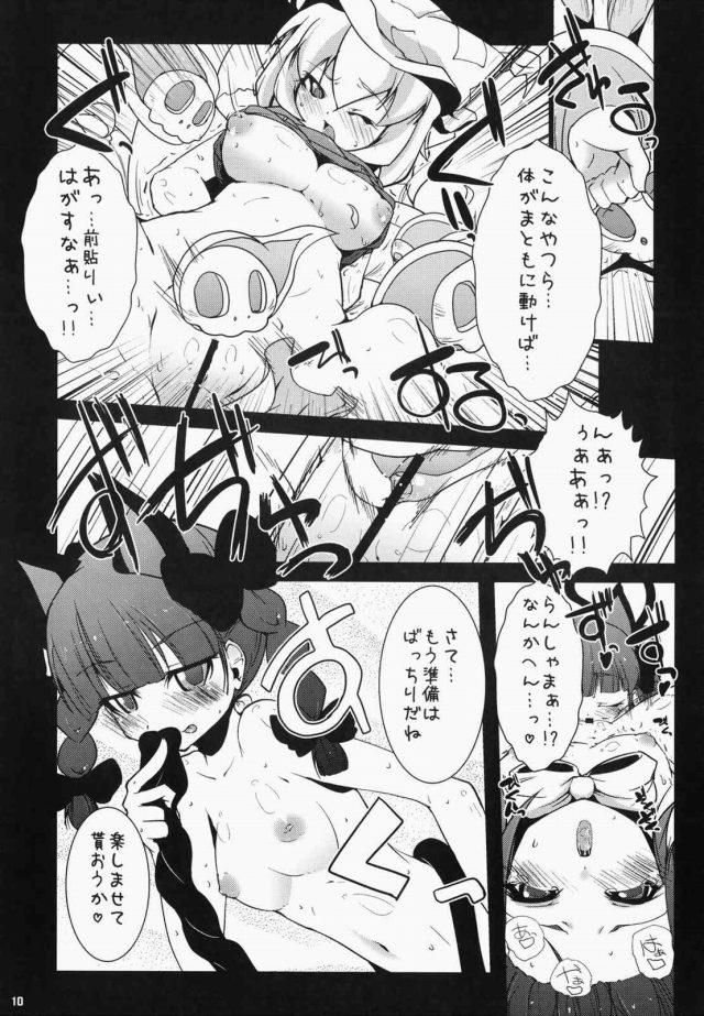 09sukebe16021915