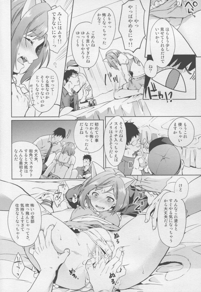 09sukebe16021943