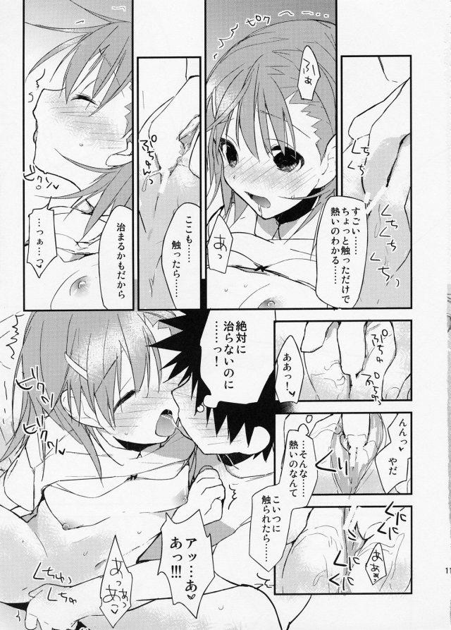 10sukebe16021932
