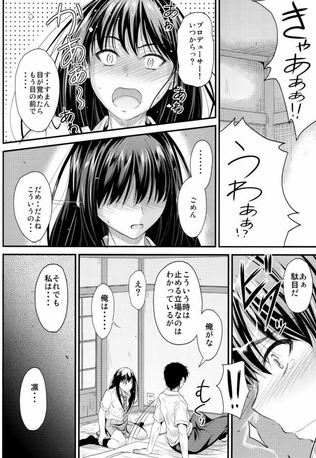 11sukebe16021904