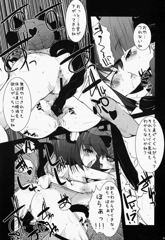 13sukebe16021915