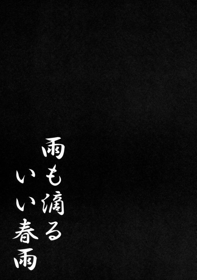 14sukebe16021923