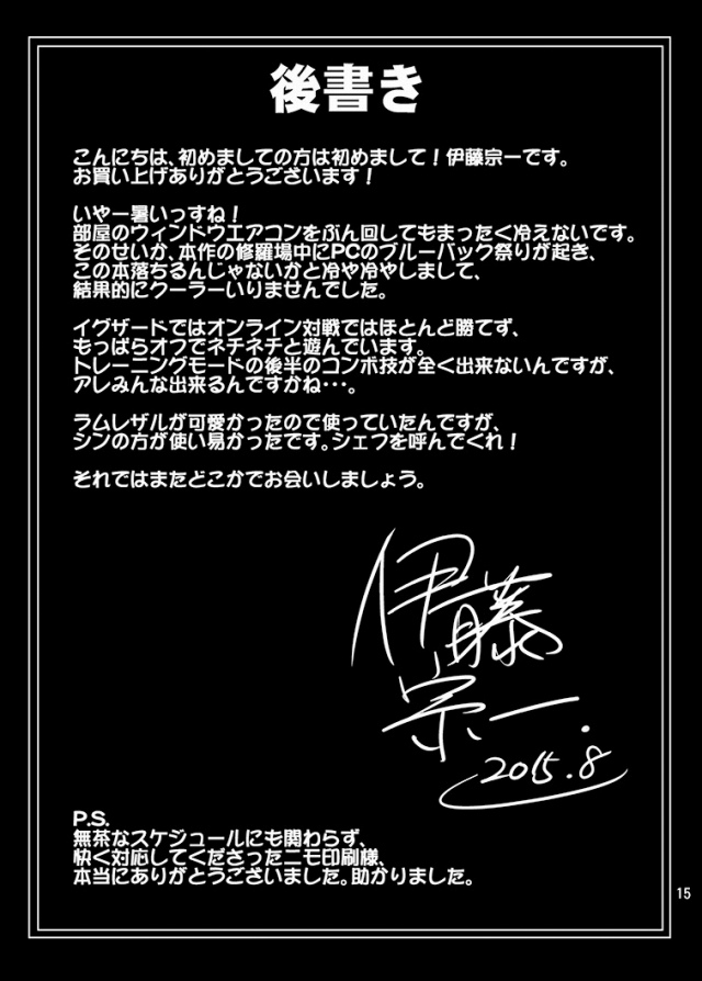 14sukebe16021941