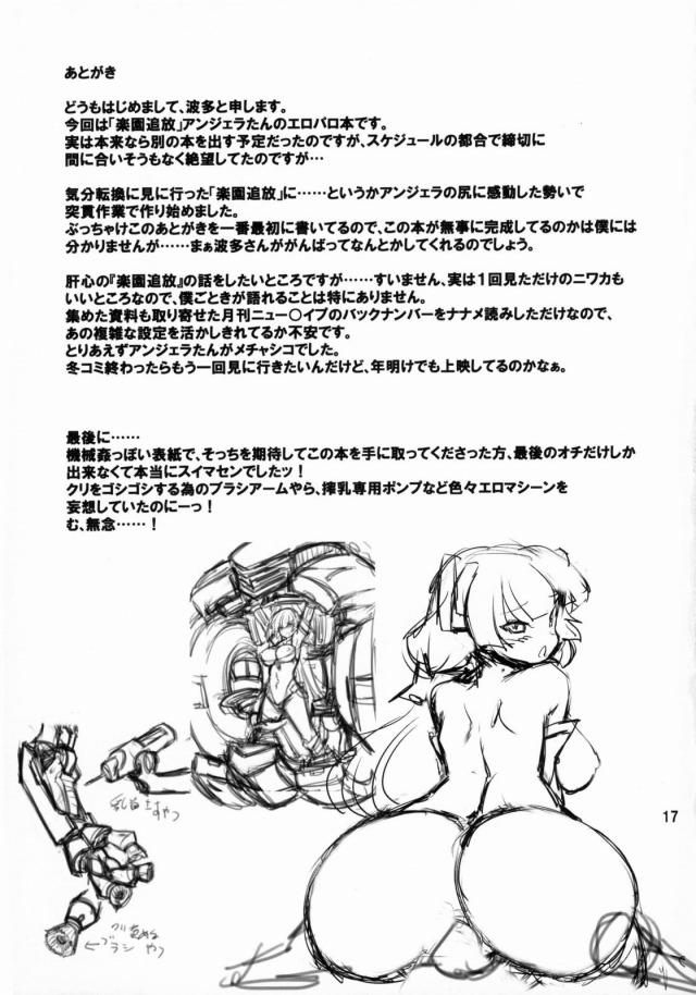 16sukebe16021964