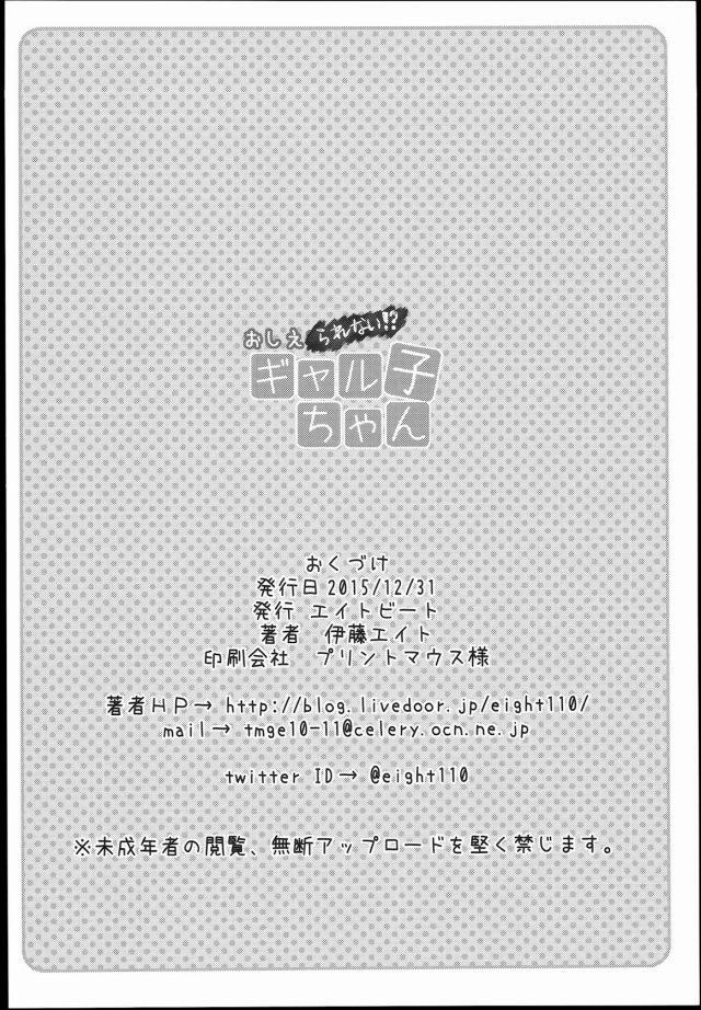 17sukebe16021924