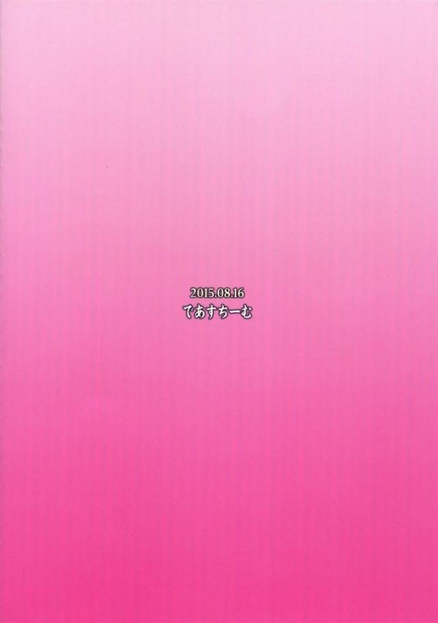 18chinge16022819