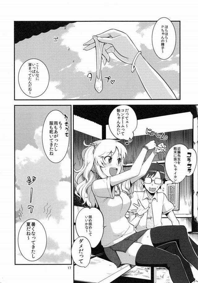 18sukebe16021936