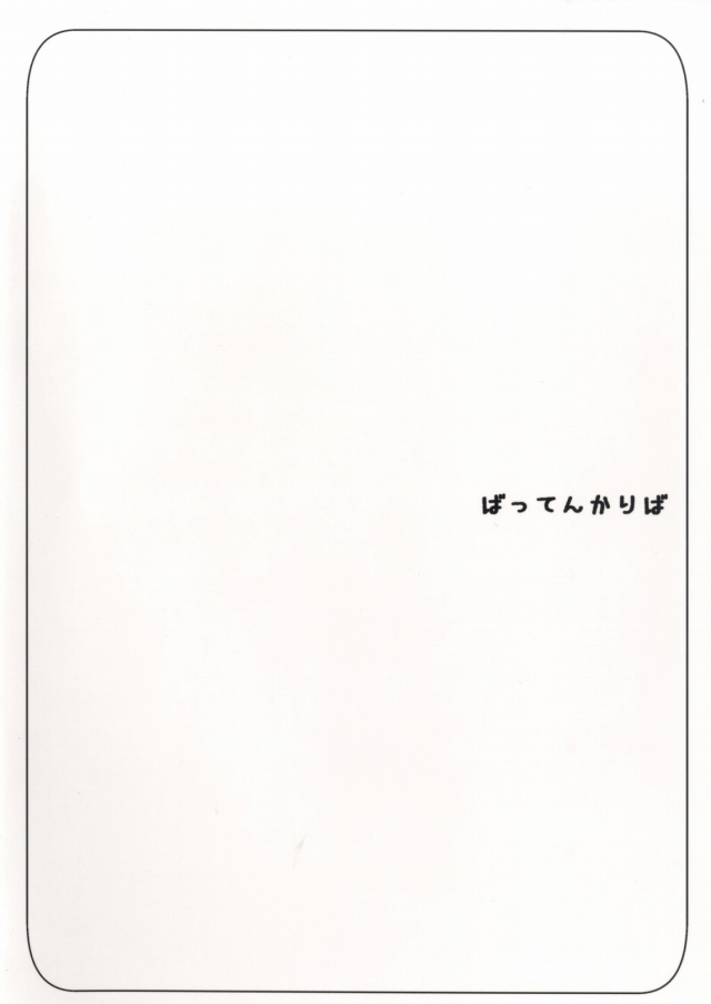 18sukebe16021956