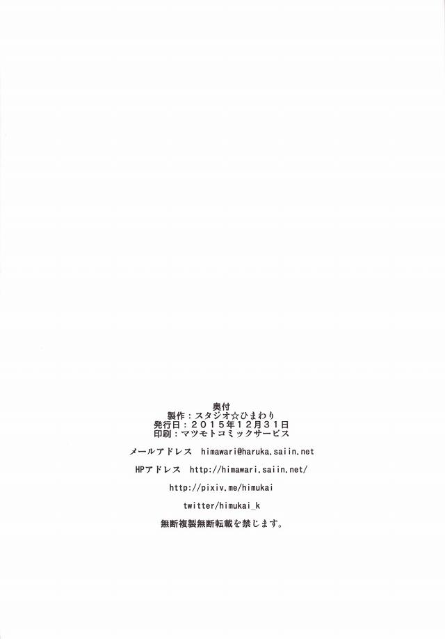 20sukebe16021922