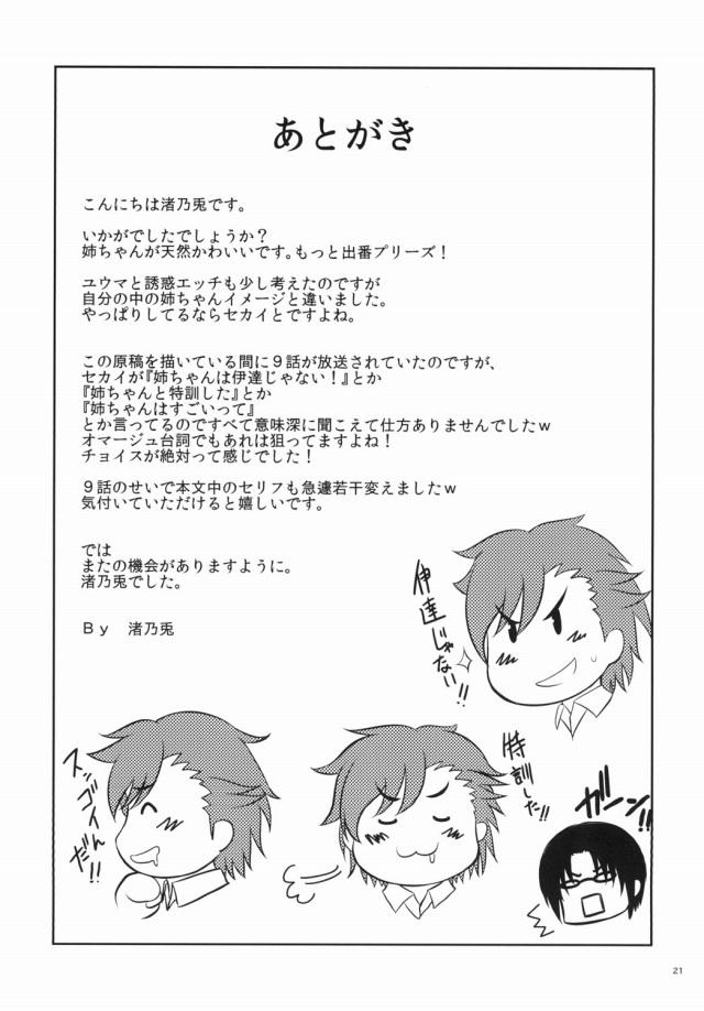 20sukebe16021938