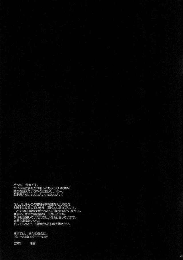 20sukebe16021963