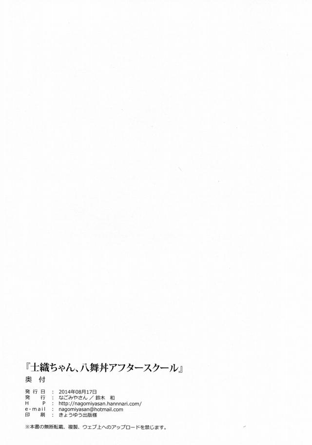 21djoujin16020663