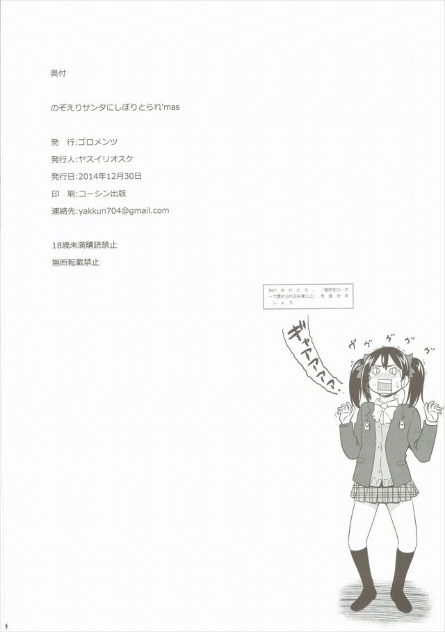 23djoujin16020625