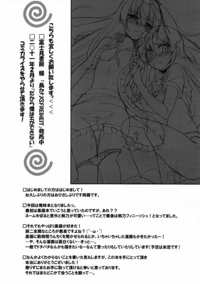 24sukebe16021926
