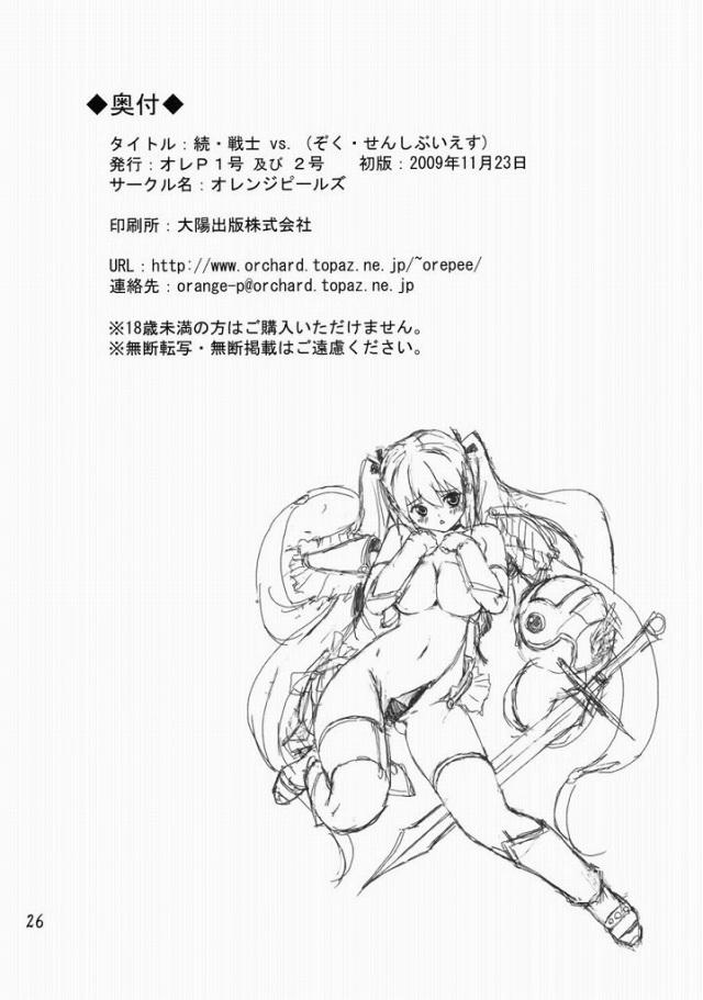 25sukebe16021945