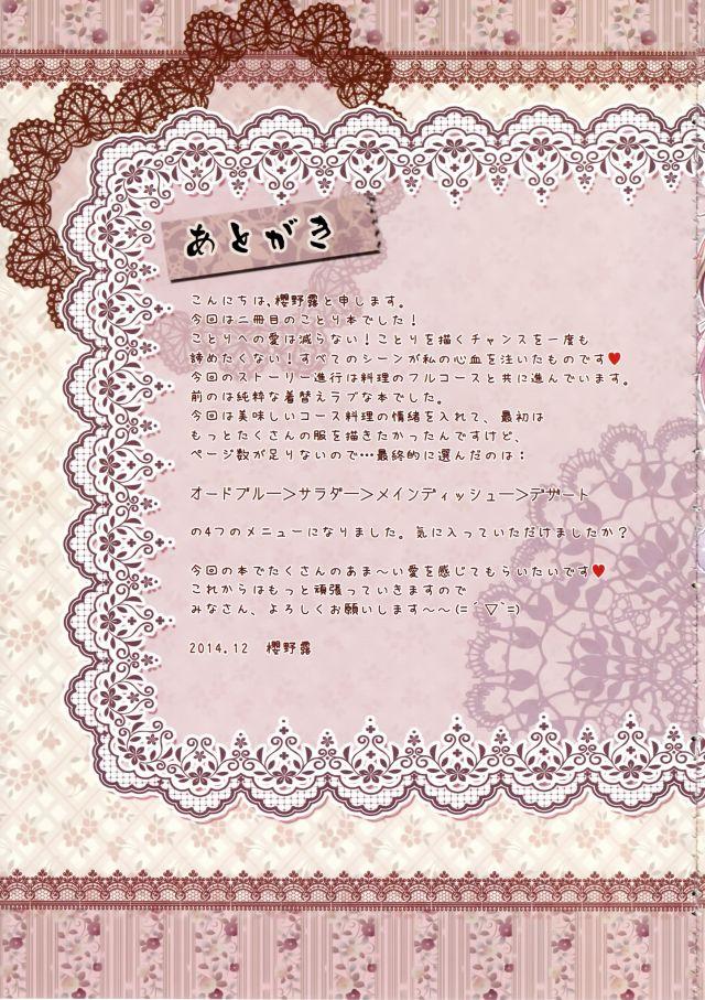 25sukebe16021946