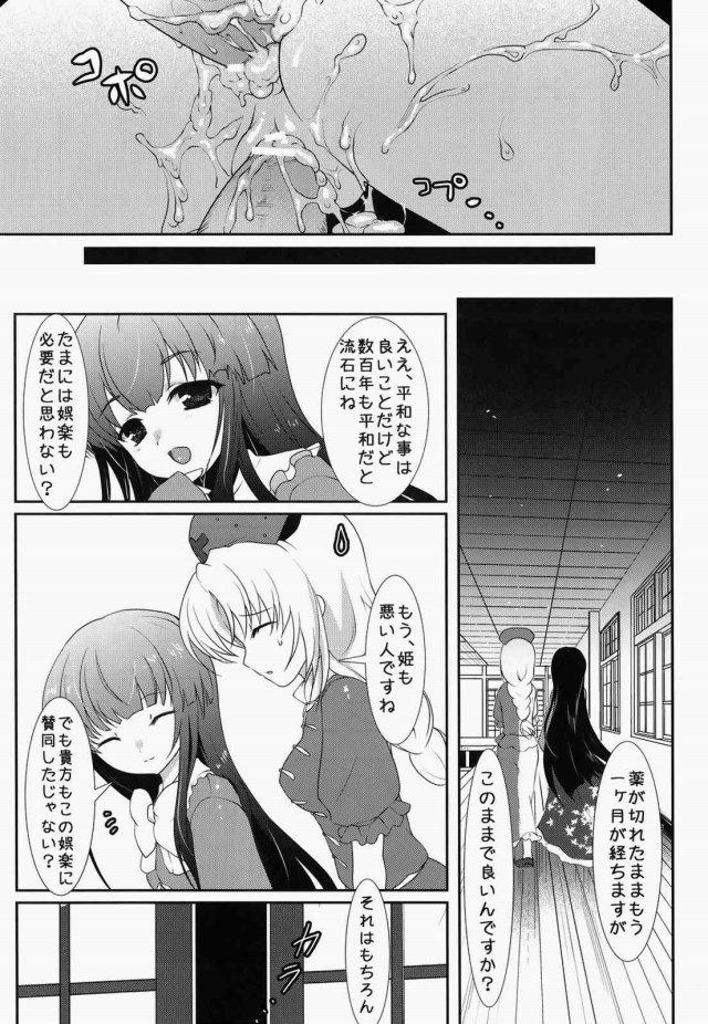 26sukebe16021915