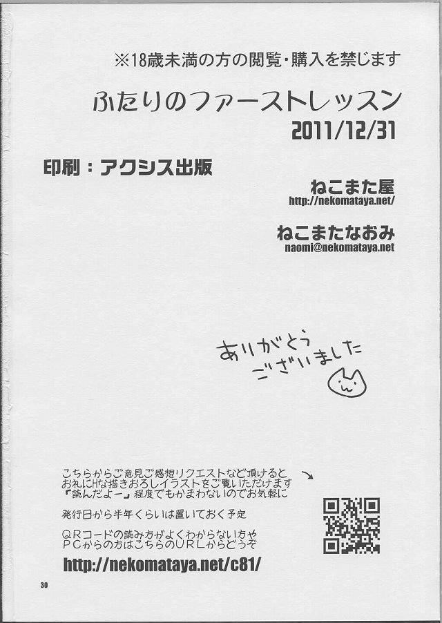 29doujin16021301