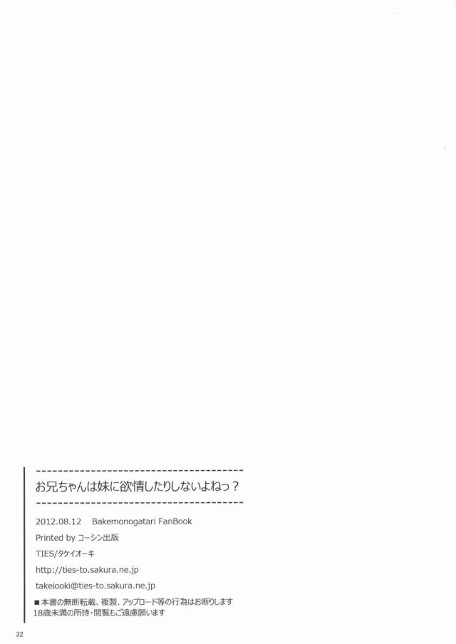 29eromanga16020507