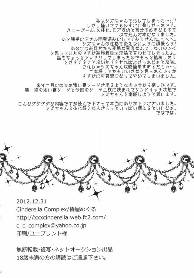 29sukebe16021931