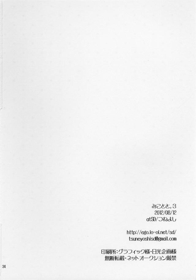 32sukebe16021932