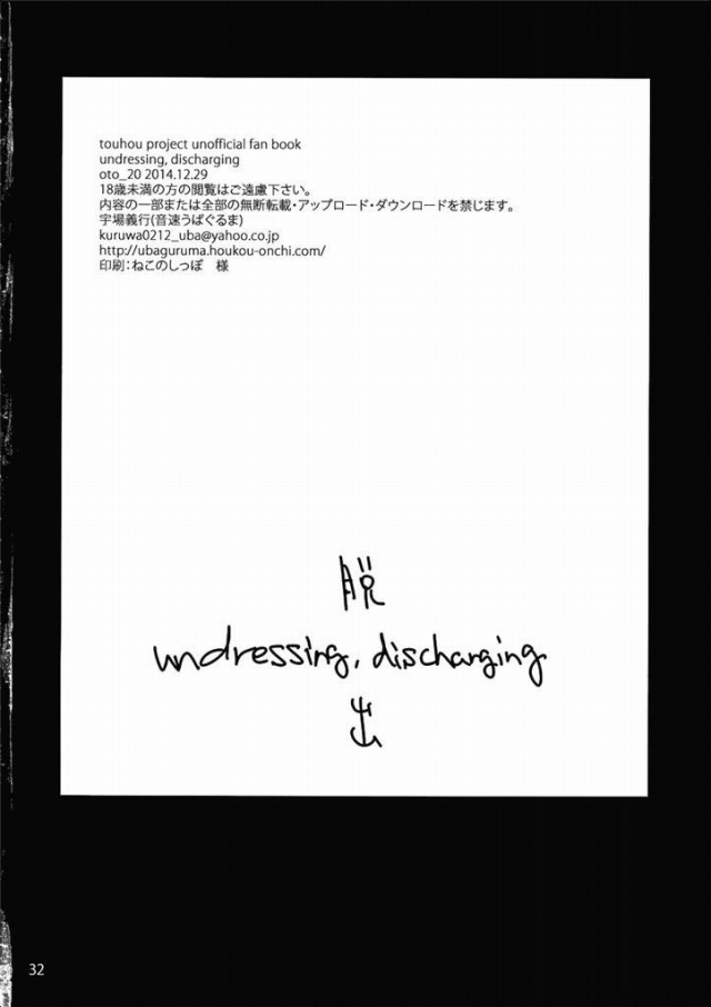 33sukebe16021969
