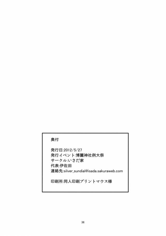 37djoujin16020632