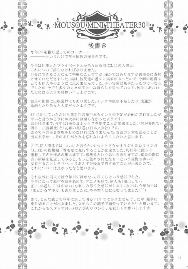 48sukebe16021913