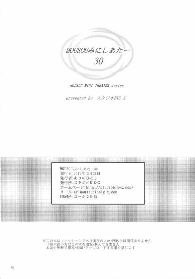 49sukebe16021913