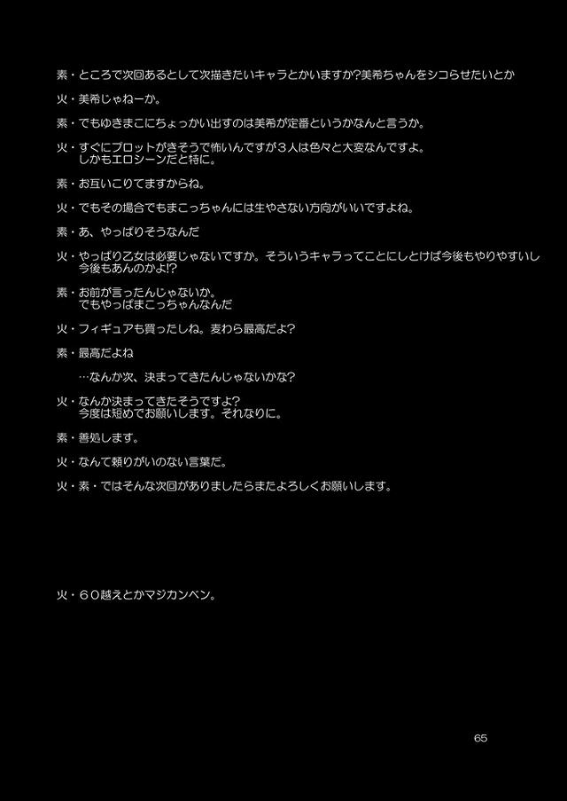 65djoujin16020641
