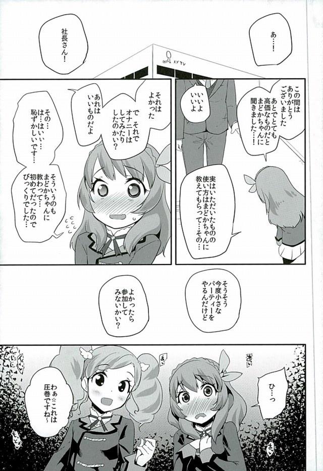 08doujinshi16031635