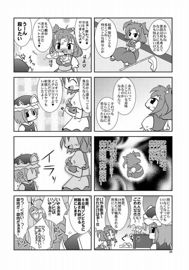 19doujinshi16031611