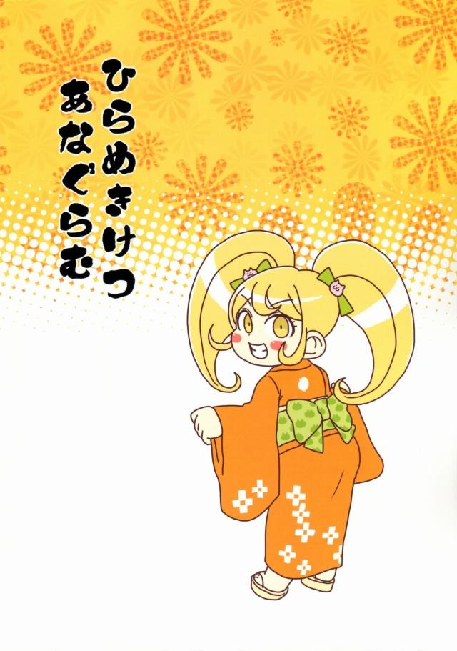 21doujinshi16031625