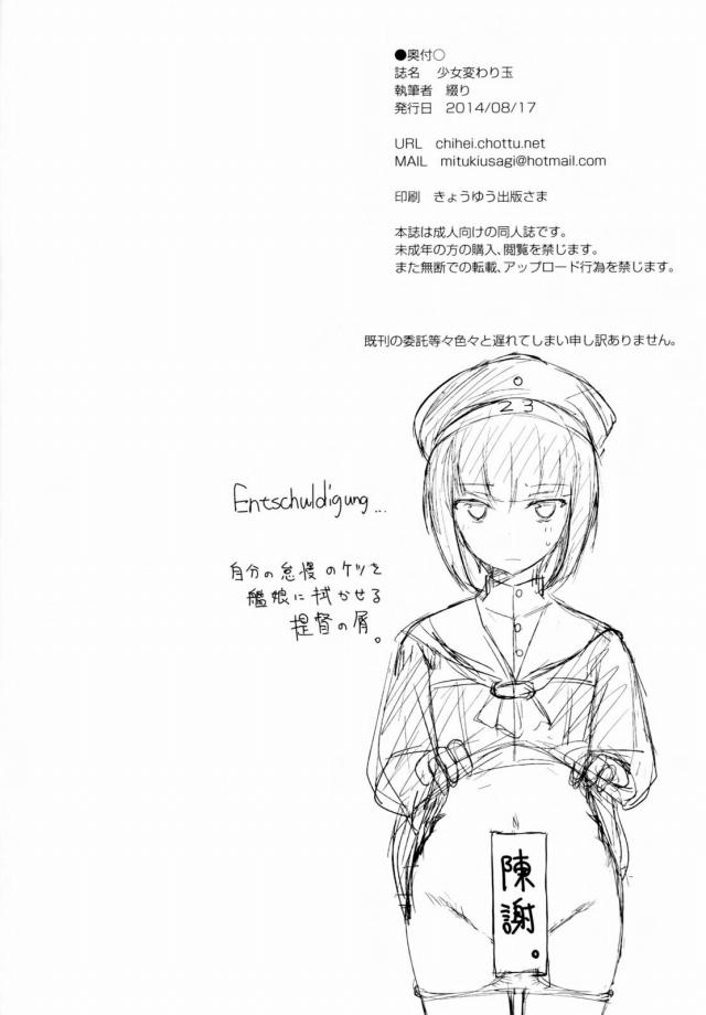 23doujinshi16031615