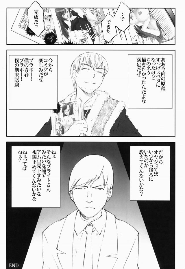 23doujinshi16031628