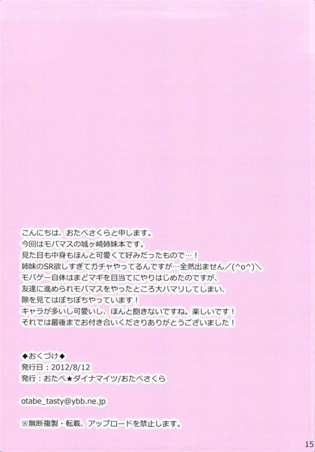 23doujinshi16031633