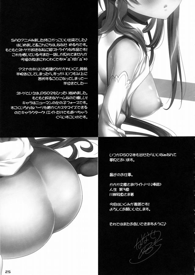 24doujinshi16031644