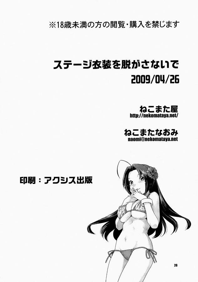 25doujinshi16031601