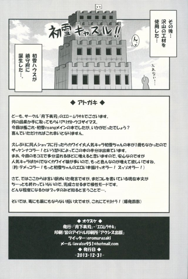25doujinshi16031606