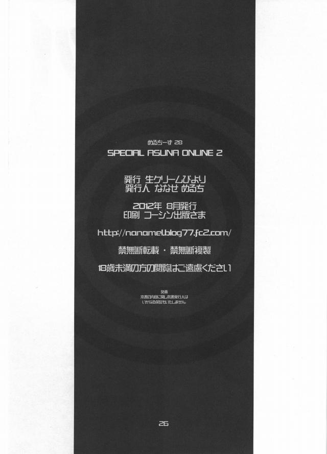 25doujinshi16031644