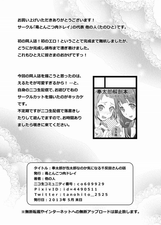 26chinko16032931