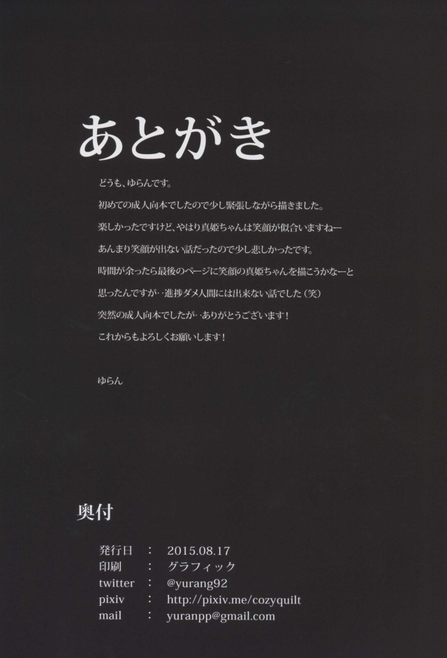 28doujinshi16031638