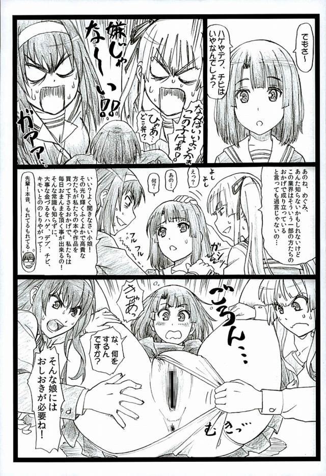 28doujinshi16031663