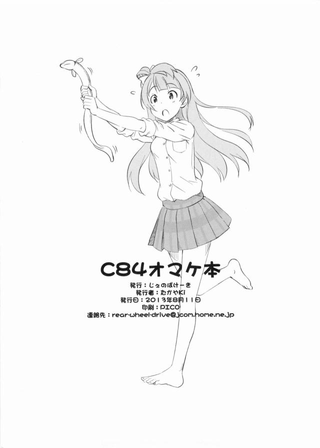 29doujinshi16031651
