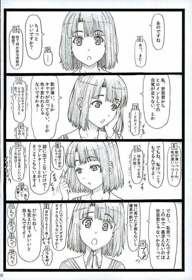31doujinshi16031663