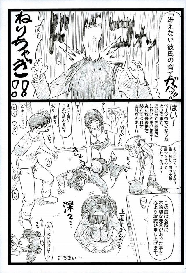 32doujinshi16031663